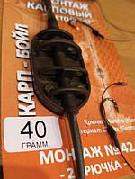 Карповый монтаж #42 Метод ,,Flat'' (Флэт)вес 40 грамм 2 крючка