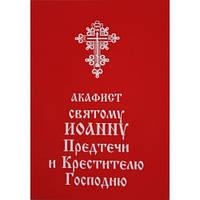 Акафист святому Иоанну Предтечи и Крестителю Господню