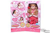 Говорящая интерактивная кукла Ксюша №1 Новинка