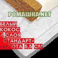 Матрас 120х60 кокосовый 5,5 см Стандарт 4 слоя кокосовой койры детский в кроватку ТМ Medison 0265 Белый