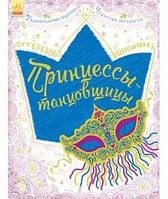 Принцессы-танцовщицы, Большая книга для творчества