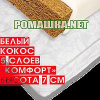 Матрас 120х60 кокосовый 7 см Комфорт 5 слоёв кокосовой койры детский в кроватку ТМ Medison 0264 Белый