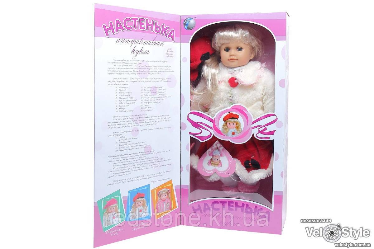 Кукла Настенька интерактивная обучающая, говорящая №2 Новинка