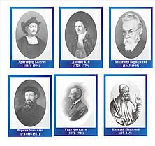 Картонные портреты для кабинета географии