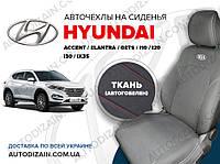 Авточехлы на HYUNDAI i10 2 (Хюндай Ай 10 2) (автоткань) СА