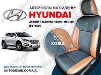 Модельные авточехлы на HYUNDAI i10 1 (экокожа) СА