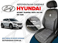 Авточехлы на HYUNDAI SONATA (Хюндай Соната) (экокожа + алькантара) СА