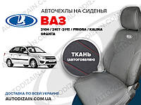 Авточехлы на LADA KALINA (Лада, Ваз, Калина) (автоткань) СА