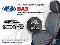 Авточехлы на LADA KALINA (Лада, Ваз, Калина) (экокожа + автоткань) СА