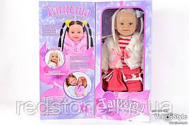 Кукла Танюша интерактивная MY042 с флэш памятью