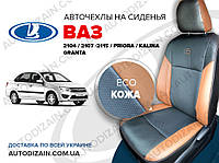 Авточехлы на LADA KALINA (Лада, Ваз, Калина) (экокожа) СА