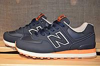 Женские и подростковые кроссовки New Balance 574 (324 темно синие)