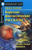 Короткие фантастические рассказы. Айзек Азимов. Английский клуб.