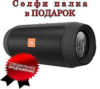 Портативная колонка JBL Charge 2+ в ПОДАРОК Селфи палка