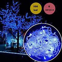 Светодиодная гирлянда LED 100 led, 8 метров