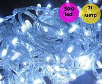 Светодиодная гирлянда LED 300 led, 20 метров
