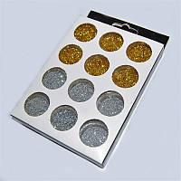 Песок цветной для дизайна ногтей NDP-6Z6S, набор 12шт золото и серебро, песок для дизайна ногтей, декор ногтей, песочный маникюр, глитер - песок