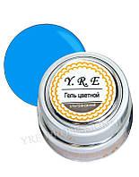Гель для дизайна ногтей цветной YR-GEL-06, ультра-синий, металлическая баночка 7 мл, гель цветной для ногтей, гель краска