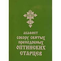 Акафист собору святых преподобных Оптинских Старцев