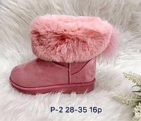 Детские угги цвета пудры для девочек оптом Размеры 29-35, фото 1