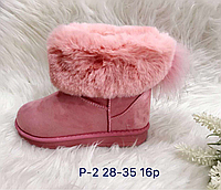 Детские угги цвета пудры для девочек оптом Размеры 28-35
