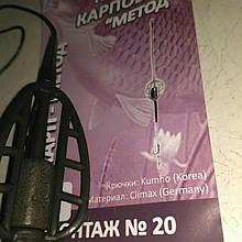 "Карповый монтаж# 20 ,, Метод"" 1 крючек вес 30 грамм"