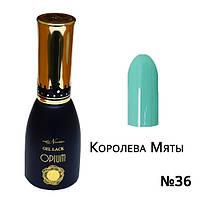 Гель лак Королева Мяты №36 Nika Nagel 10 мл