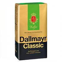 Кофе молотый Dallmayr Classic 500 г, фото 1