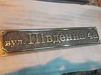 Адресные таблички, латунь, фото 1