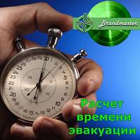 Расчет времени эвакуации сервис, фото 1