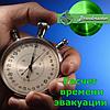 Розрахунок часу евакуації Харків