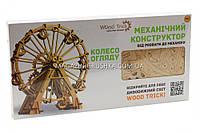 Механический деревянный конструктор «Wood Trike» - Колесо обозрения