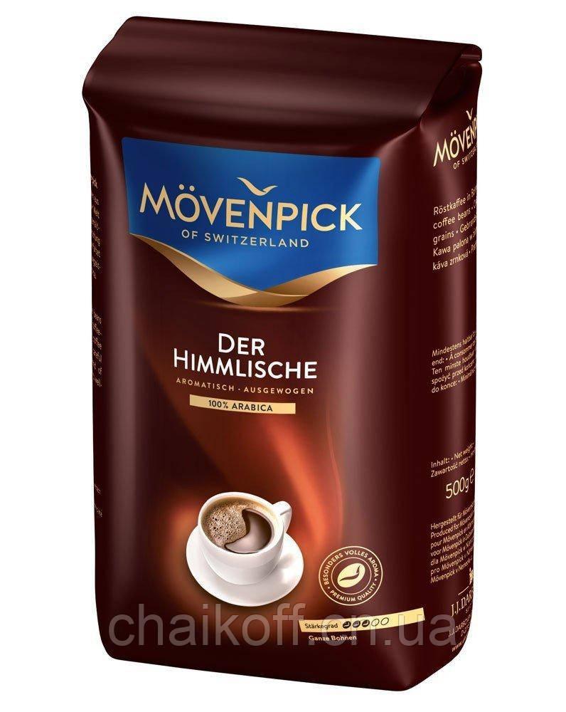 Кофе зернах  Movenpick Der Himmlische 500 г