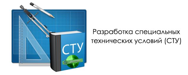 Специальные технические условия (СТУ)