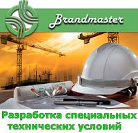 Разработка технических условий +на пищевые продукты Branbmaster