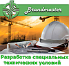 Разработка технических условий услуга Branbmaster