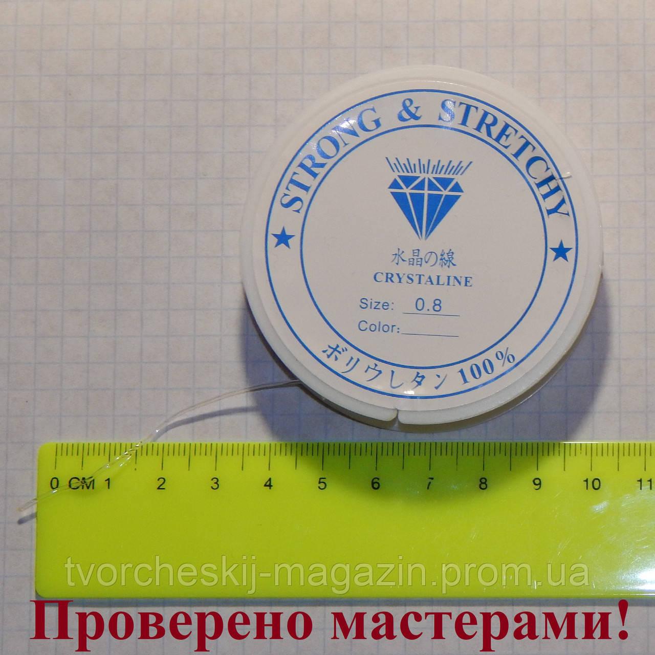 Нить силиконовая прозрачная эластичная (тянется) 0,8 мм