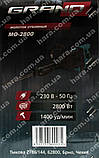 Отбойный молоток Grand МО-2800, фото 6