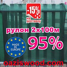 Сетка на забор маскировочная, затеняющая 2х100м 95% рулон Венгрия защитная оптом от 1 рулона