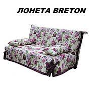 Диван СМС 1,4 Лонета Breton (Sofyno-ТМ)