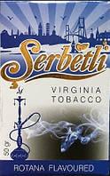 Табак для кальяна Serbetli Rotana(Щербетли Ротана)