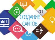 Разработка сайтов технических