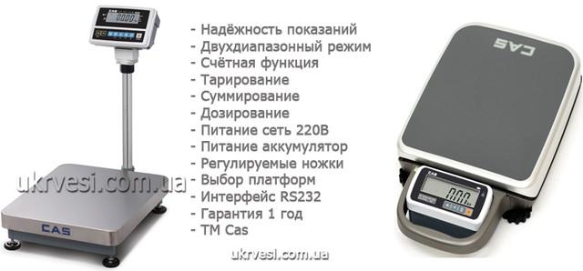 Весы товарные CAS в Украине