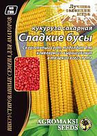 Кукуруза сахарная Сладкие бусы (инкрустированная), 20г