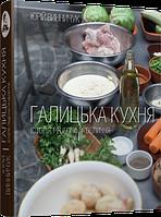 Галицька кухня. Юрій Винничук