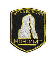 """Шеврон """"Монолит V2"""""""
