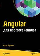 Angular для профессионалов. Фримен А.