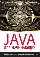 Java для начинающих. Объектно-ориентированный подход. Бэзинс Б., Бэкил Э.