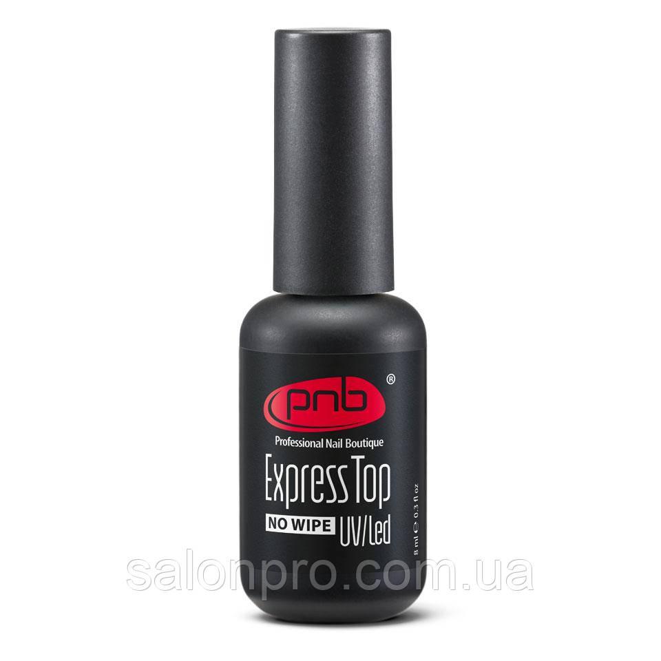 PNB UV/LED Express Top No Wipe - верхнее покрытие, топ без липкого слоя, 8 мл