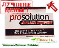 Просолюшн (ProSolution) эффективные таблетки для увеличения полового члена!Попробуйте и не пожалеете,оригинал